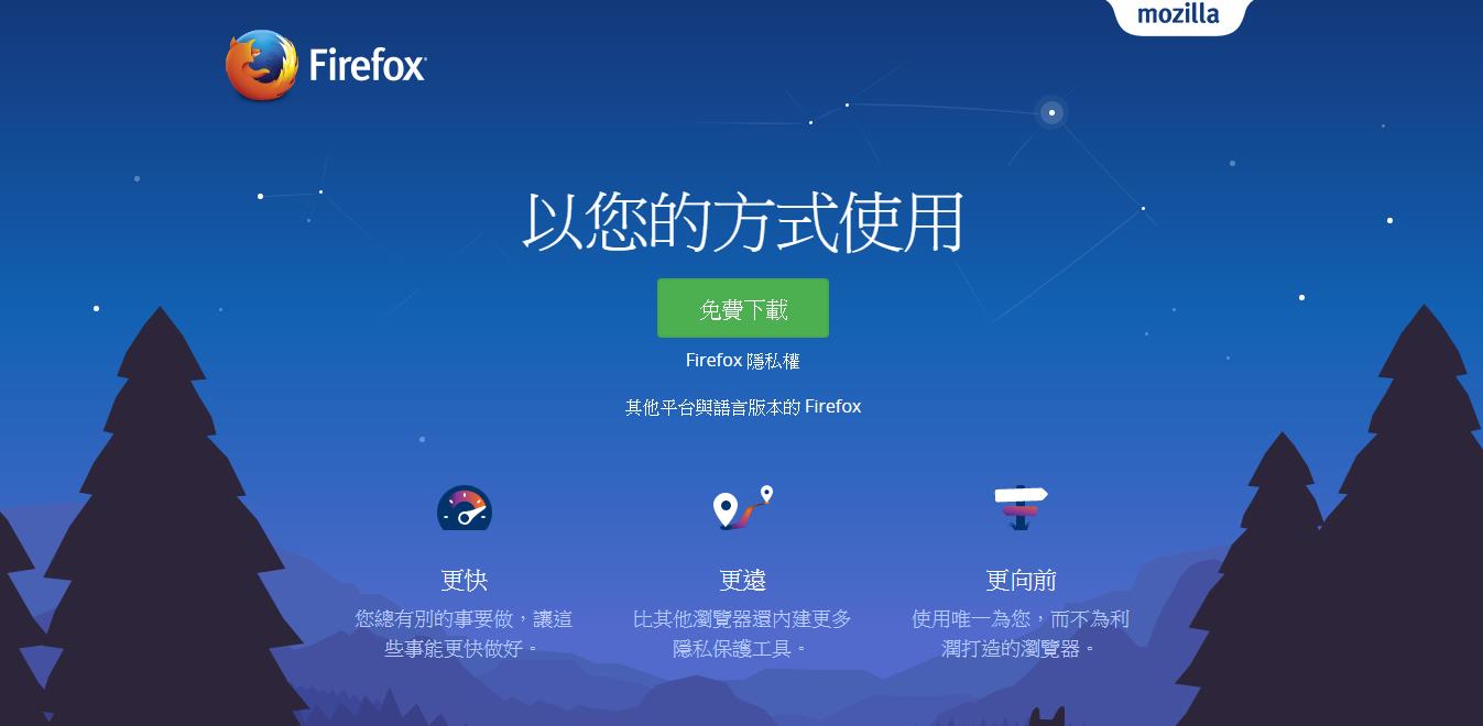 Firefox 55 推出新效能設定,節省記憶體用量與加快啟動速度