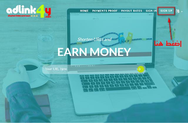 موقع جديد لأختصار الروابط بأرباح خيالية و1دولار حد ادنى للسحب adlink4y