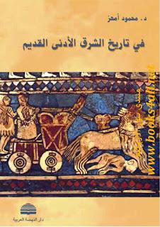 تحميل كتاب في تاريخ الشرق الأدنى القديم pdf - محمود أمهز