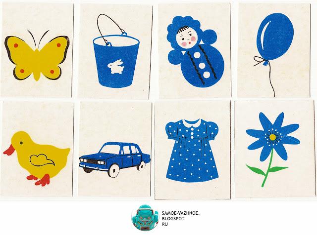 Обучающая игра СССР советская. Игра СССР бабочка, цыплёнок, неваляшка, ведро, ведёрко, воздушный шарик, платье, машинка, цветок советское