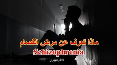 سكيزوفرنيا او شيزوفرنيا