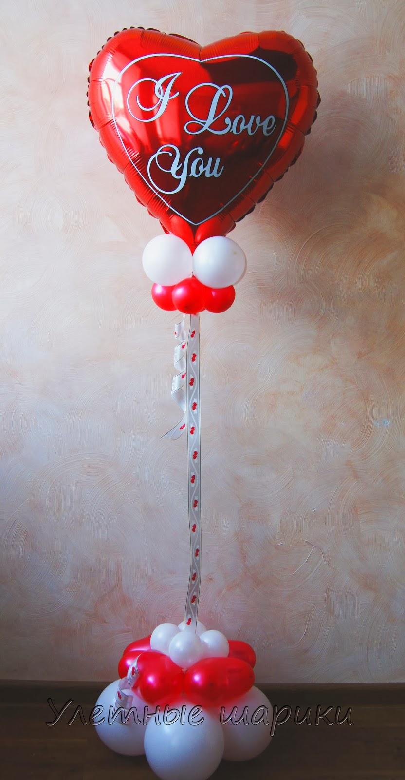 Композиция из воздушных шаров с сердечком и надписью I love you