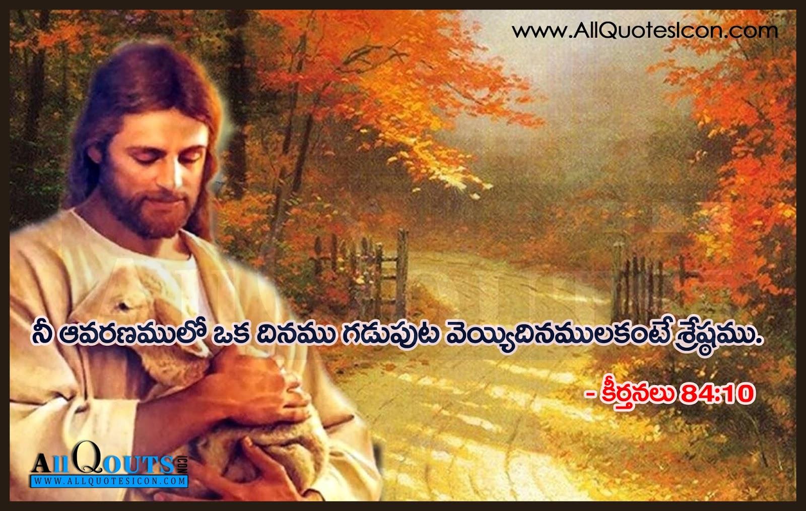 Jesus Love Quotes In Tamil