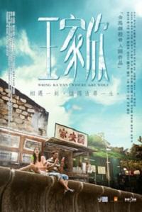 Watch Wong Ka Yan Online Free in HD