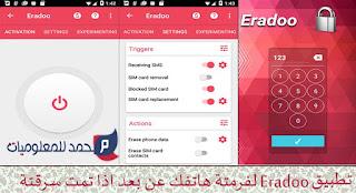 التطبيق الافضل لفرمتة هاتفك عن بعد في حال تمت سرقتة أو فقدانة