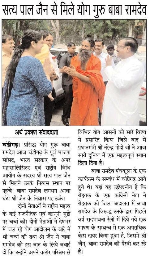 सत्य पाल जैन से मिले योग गुरु बाबा रामदेव