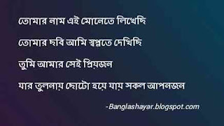 2019 new shayari bengali  2019 shayari bangla  bangla shayari hd photo 2019  bengali shayari photo 2019 new