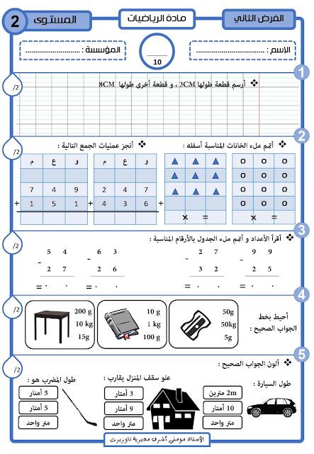 فرض المراقبة المستمرة الرياضيات المرحلة الثانية