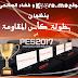 """تنظيم دوري """" كأس المقاومة '' في PES2017"""