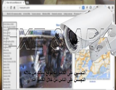التجسس على الكاميرات موقع يمكنك من خلاله التجسس على الناس من خلال الكاميرات
