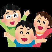 喜んでいる家族のイラスト