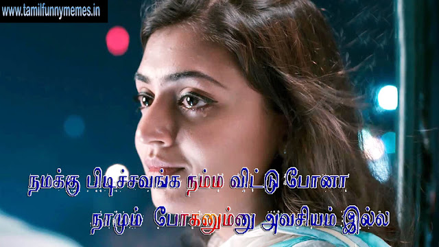 tamil love dialog images free download