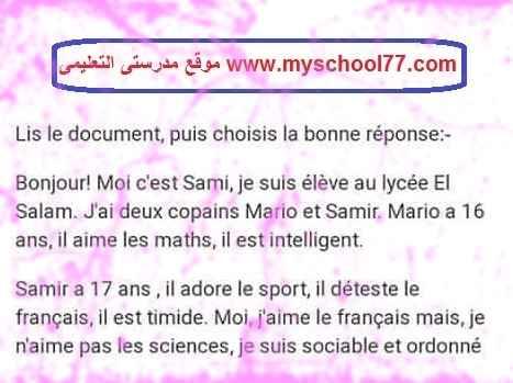 اجابات امتحان اللغة الفرنسية التجريبي اولى ثانوي مارس ٢٠١٩  - موقع مدرستى
