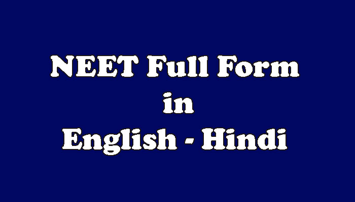 NEET Full Form in Hindi - NEET Exam क्या है ?