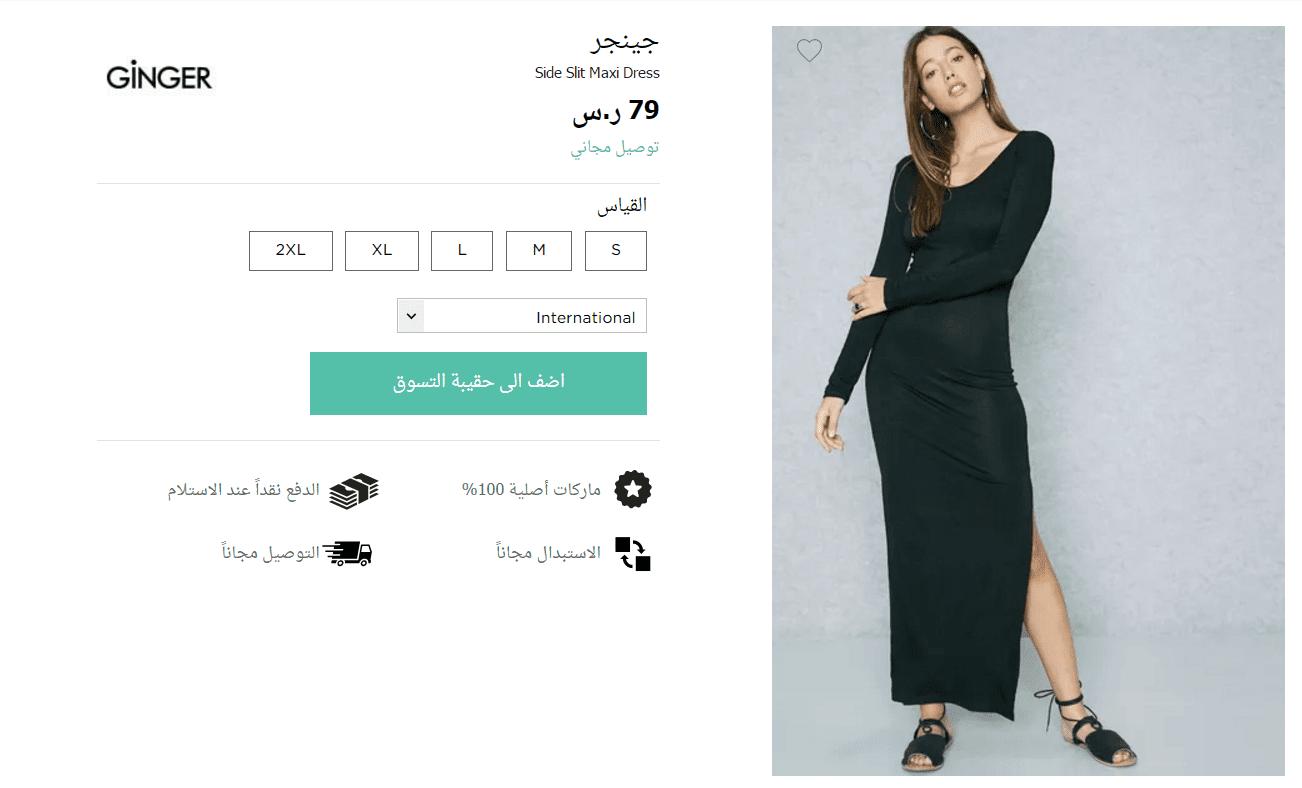 fcbdf2923f025 الشراء من المتاجر العربية والحصول على تخفيضات كبيرة - محترفي التقنية