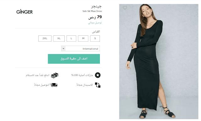 الحصول على تخفيضات هائله على الملابس والمنتجات في موقع نمشي والحصول على كوبونات مجانا للشراء عبر الانترنت وشرح طريقة الشراء عبر موقع نمشي