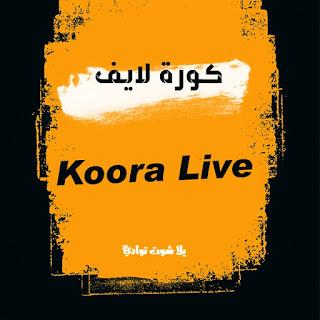 koora live - كورة لايف