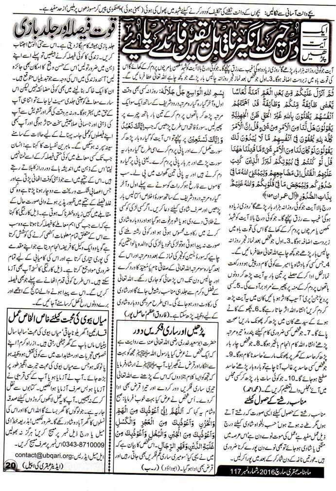 Page 20 Ubqari Magazine March 2016