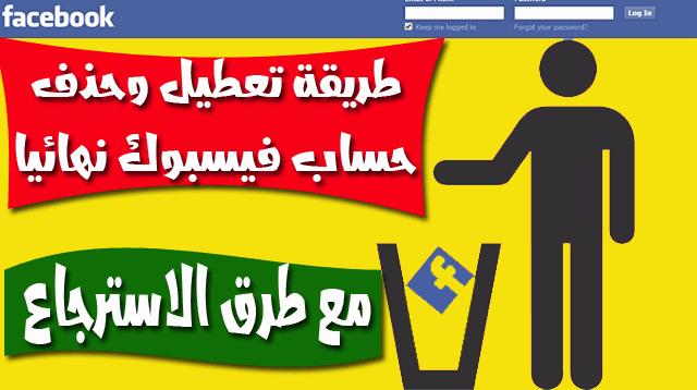كيفية تعطيل او حذف حساب فيسبوك نهائيا مع طرق الاسترجاع