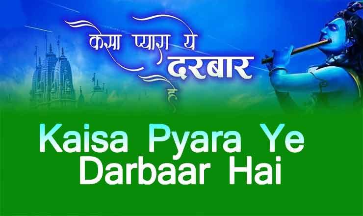 Kaisa Pyara Ye Darbaar Hai Lyrics