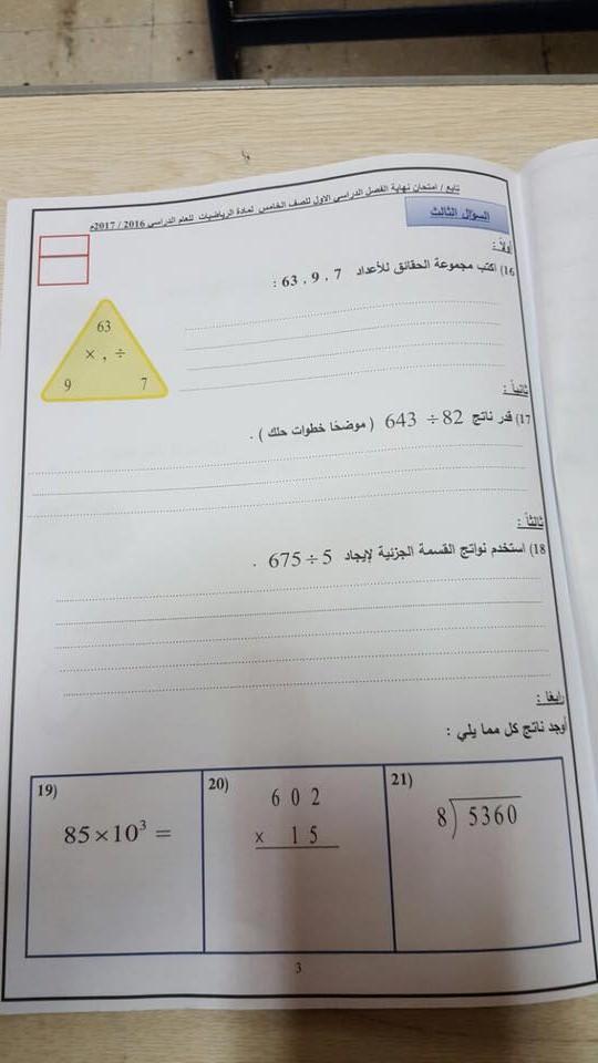 حل كتاب التربيه الاجتماعيه للصف السادس الفصل الدراسي الثاني