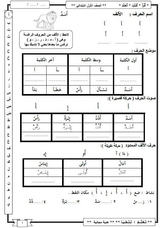 مذكرة لغة عربية للصف الثاني الابتدائي الترم الثاني 2021