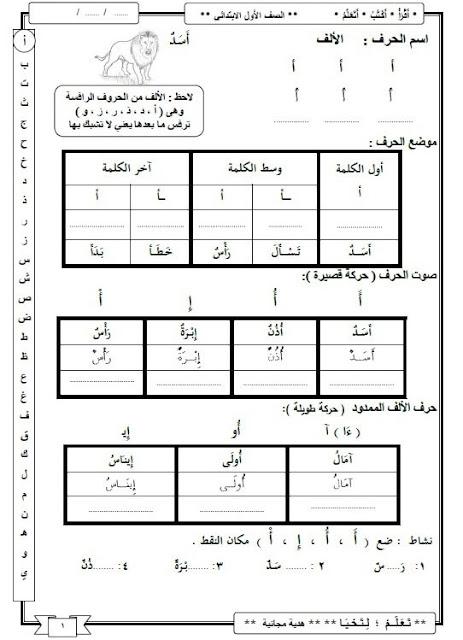 مذكرة لغة عربية للصف الثاني الابتدائي الترم الثاني 2019