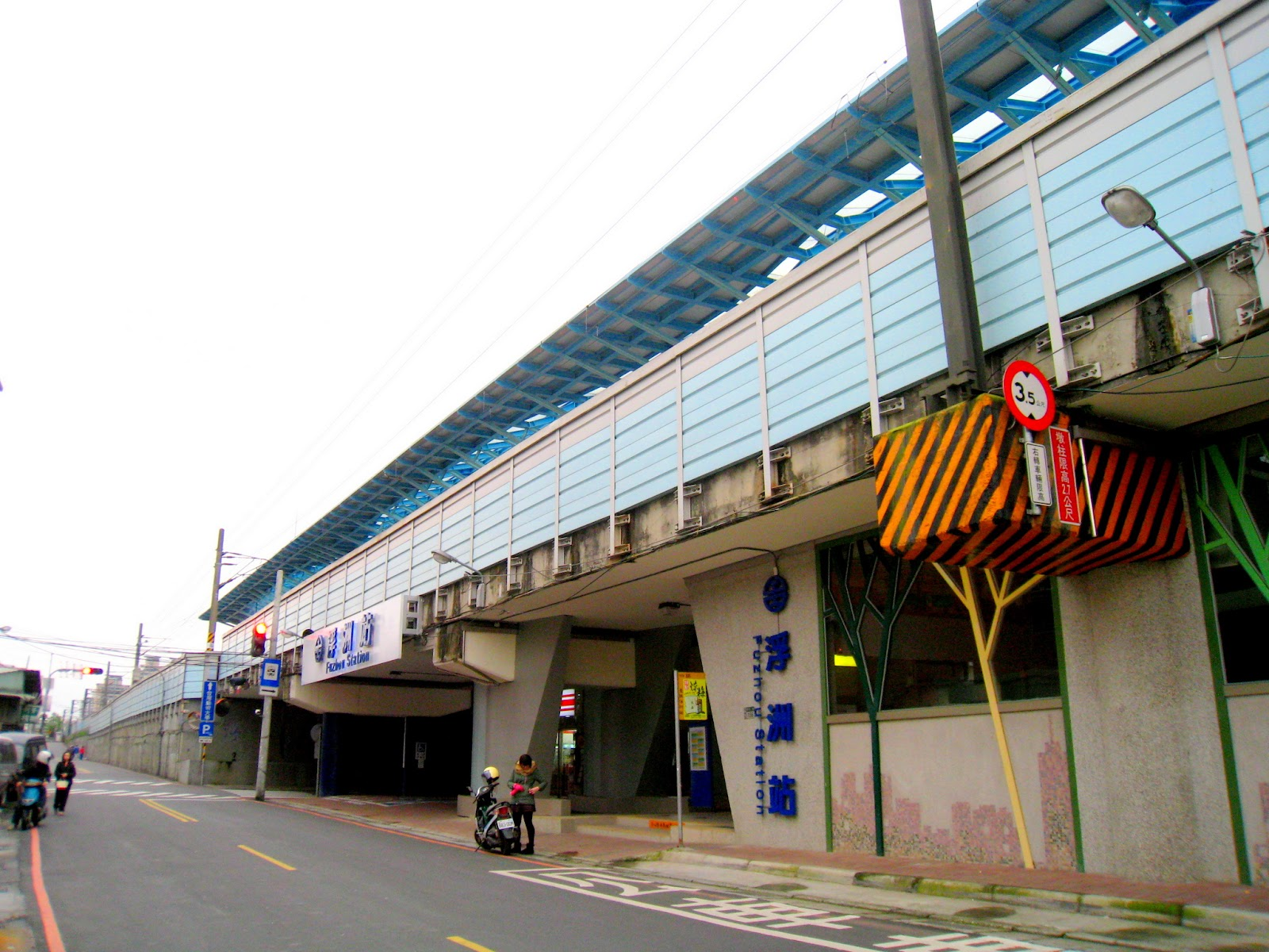 悠遊臺灣-浮洲火車站