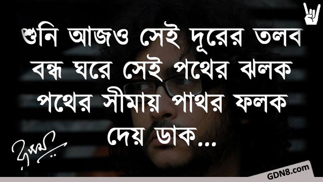 Rupam Islam Best Songs Quotes & Lyrics - Bengali Lyrics