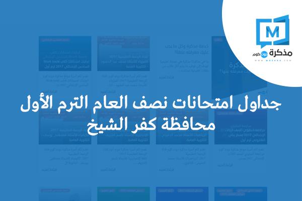 جداول امتحانات نصف العام الترم الأول محافظة كفر الشيخ