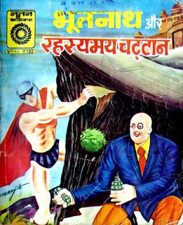 Bhuthnath aur rahsymay chattan  भूतनाथ और रहस्यमय चट्टान Comics Free pdf Download
