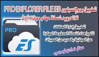 تطبيق برو إكسبلورر PRO EXPLORER FILE ES للاندرويد نسخة مهكر مجانا Apk