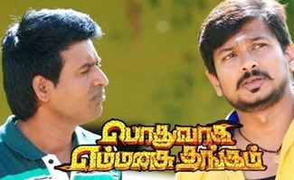 Nivetha Pethuraj falls in love with Udhayanidhi Stalin | Podhuvaga Emmanasu Thangam Movie Scenes