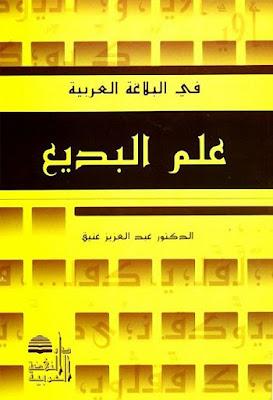 علم البديع - عبد العزيز عتيق (دار النهضة العربية) , pdf