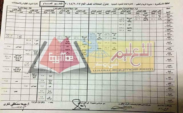 جدول امتحانات محافظة الاسكندرية نصف العام 2018