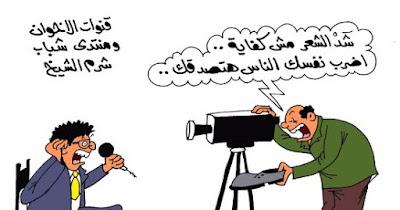كاريكاتير ساخر من إعلام الإخوان
