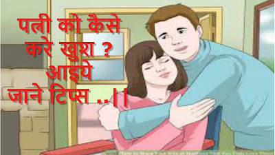 पत्नी को खुश रखने का 10 तरीका