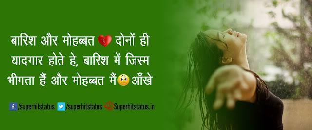 Facebook Cover Photo in Shayari For Girl