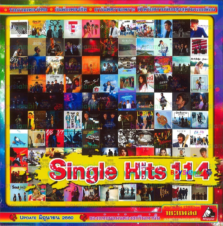 Download [Mp3]-[Hot New] รวมเพลงซิงเกิ้ลใหม่ไทยสตริงเพราะๆ Single Hits Number 114 4shared By Pleng-mun.com
