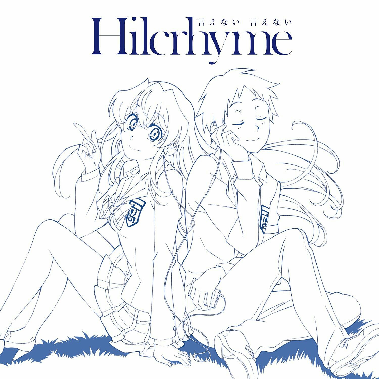 Hilcrhyme - Ienai Ienai Lyrics + Translations (Jitsu wa Watashiwa Ending) album art