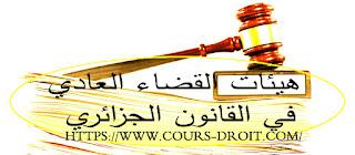 هيئات القضاء العادي في القانون الجزائري
