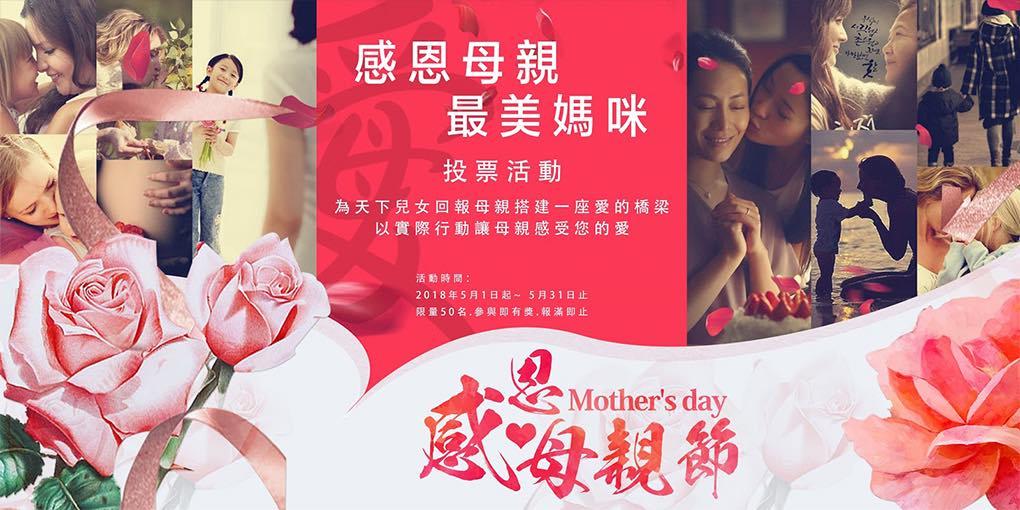 母親節投票 母親節活動 母親節贈品 台北母親節便當 便當外送