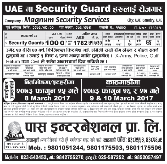 Jobs in UAE for Nepali, Salary Rs 51,730