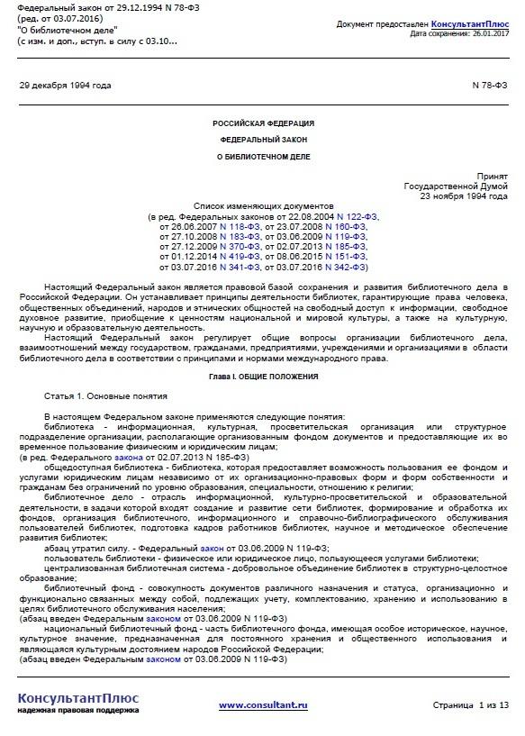 Федеральный закон о полиции статья 1