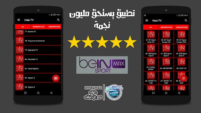 تحميل تطبيق Hala Tv لمشاهدة القنوات الرياضية المشفرة وقنوات نايلسات