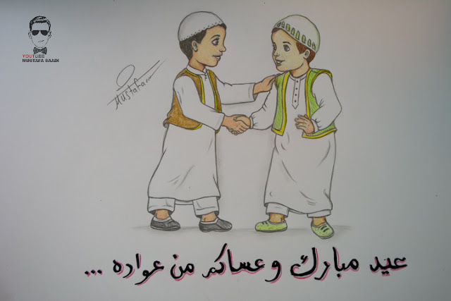 تعليم الرسم بالرصاص والالوان الخشبية بمناسبة عيد الفطر المبارك
