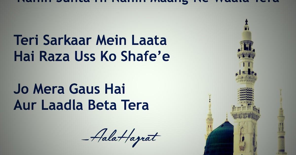 Quotes | Sunni Islamic Images
