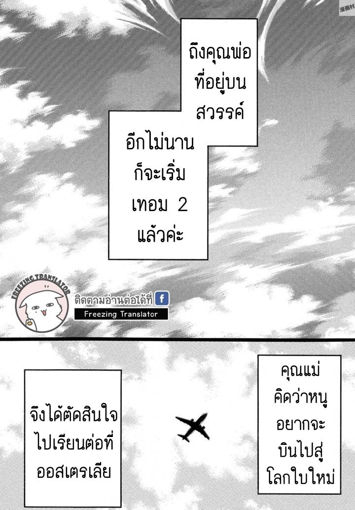 Mens Life ตอนที่ 1 TH แปลไทย