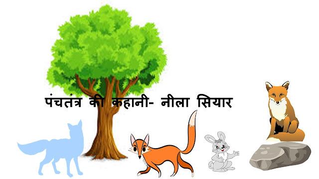 हिंदी कहानी (hindi story) और बच्चों की कहानियाँ ( moral stories for kids) पंचतंत्र की कहानी