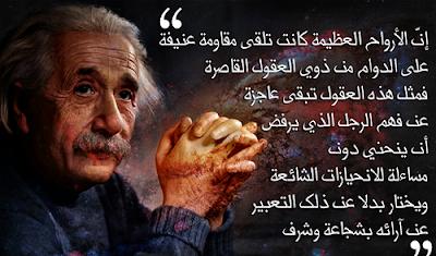 مقولات عظيمة عن الحياة